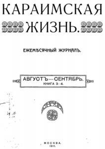 Русские караимы. Жабин И. Москва, 1911 г.