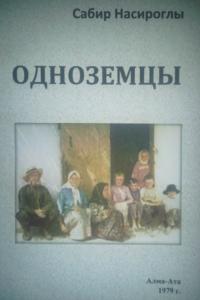 Одноземцы. Sabir Nasiroqli Urufzade, Alma-Ata,1979