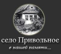 Привольное. Иванов  В. Я. 1993 г.