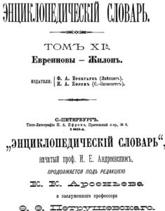История субботников и геров из Энциклопедического словаря Брокгауза и Ефрона 1894 г.