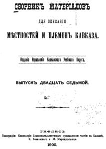Селение Привольное, Бакинской губ., Ленкоранского уезда. Жабин И. 1900 г.