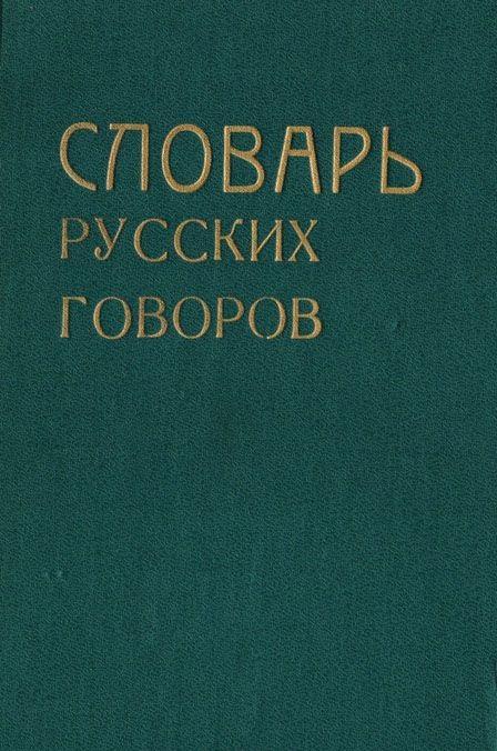 Словарь русского говора села Привольное